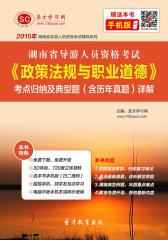2016年湖南省导游资格考试《政策法规与职业道德》考点归纳及典型题(含历年真题)详解