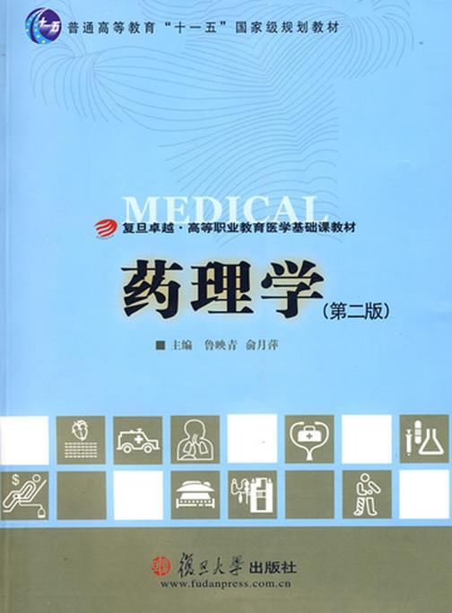 药理学(第二版)(仅适用PC阅读)