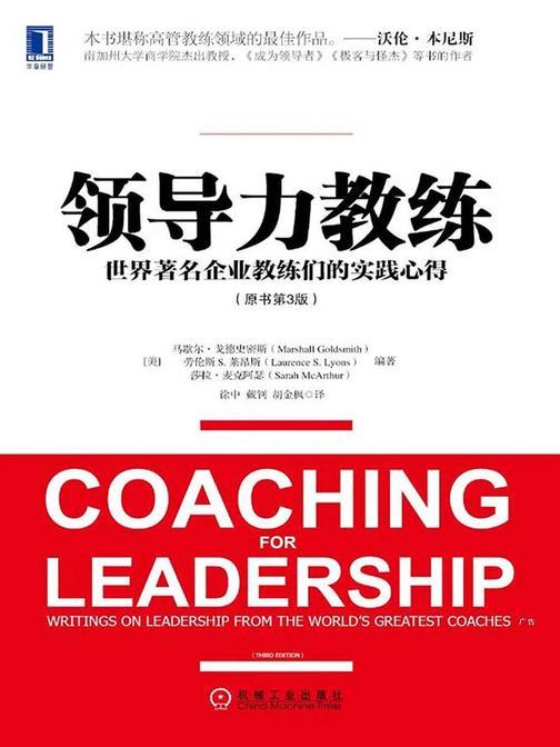 领导力教练:世界著名企业教练们的实践心得(原书第3版)