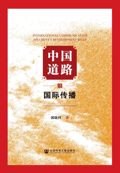 中国道路的国际传播