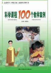 科学课程100个教学案例(仅适用PC阅读)