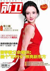 前卫 月刊 2012年03期(电子杂志)(仅适用PC阅读)