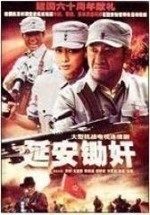 延安锄奸(影视)