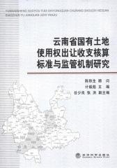 云南省国有土地使用权出让收支核算标准与监督机制研究(仅适用PC阅读)