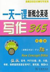 一天一课新概念英语写作365(第2册) (新概念英语名师导学系列)