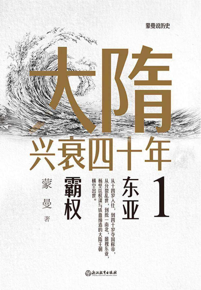大隋兴衰四十年1:东亚霸权
