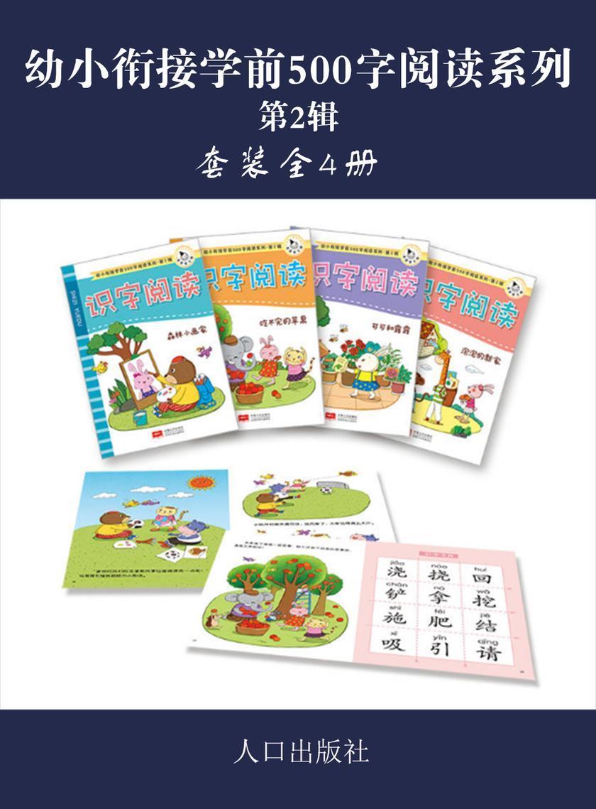 幼小衔接学前500字阅读系列-第2辑(全4册)