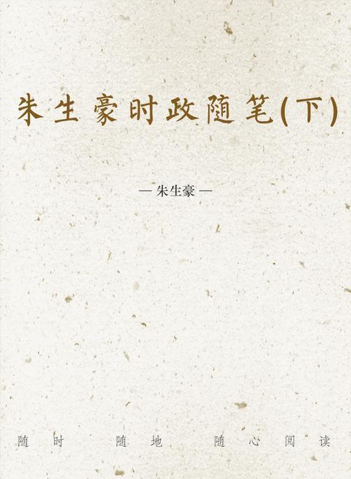朱生豪时政随笔(下)