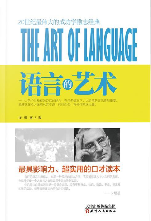 语言的艺术