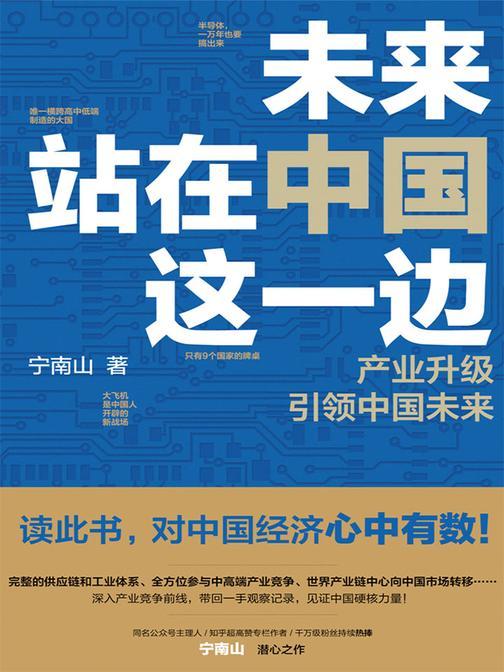 """未来站在中国这一边 (超人气公众号""""宁南山""""潜心之作,篇篇10万+产业文章,深度理性观察中国,超硬核解析中国底气和中国优势)"""