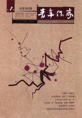 青年作家 月刊 2012年01期(电子杂志)(仅适用PC阅读)