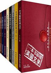 一本书搞懂各国文学(套装共8册)