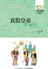 百年百部中国儿童文学经典书系·真假皇帝