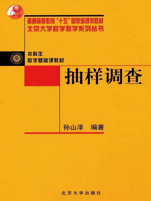 抽样调查(北京大学数学教学系列丛书)