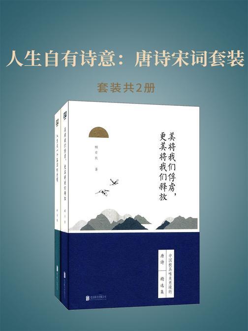 人生自有诗意:唐诗宋词套装(共2册)