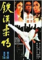 铁汉柔情(影视)