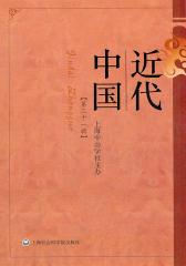 近代中国(第二十一辑)