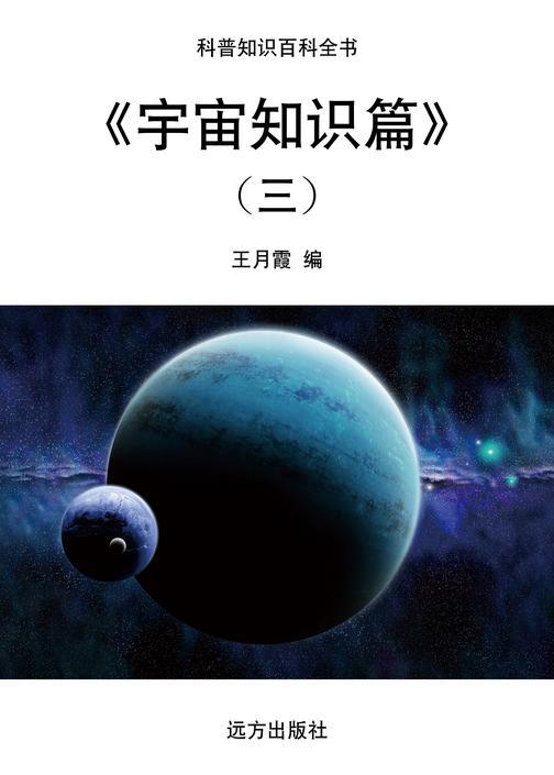 宇宙知识篇(三)