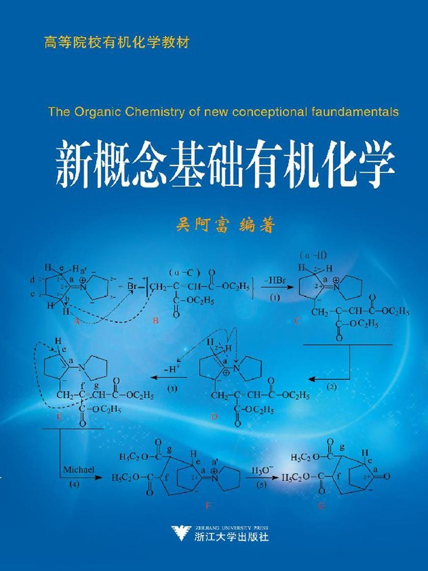 新概念基础有机化学(仅适用PC阅读)