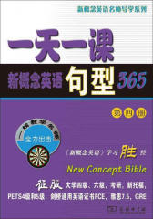 一天一课新概念英语句型365(第4册) (新概念英语名师导学系列)