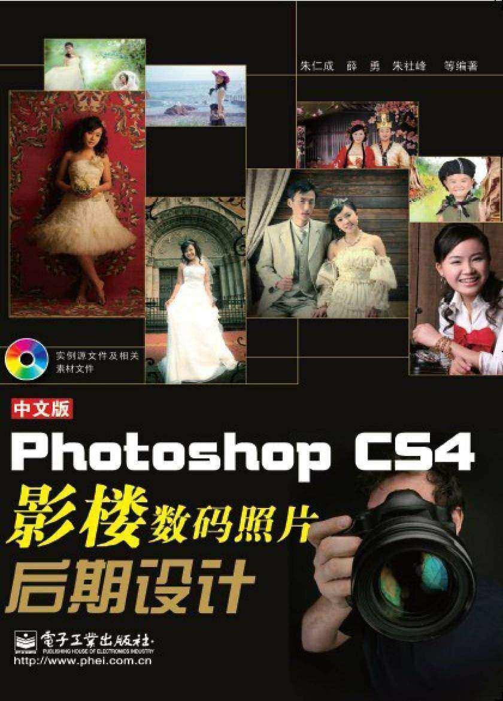 中文版Photoshop CS4影楼数码照片后期设计(含光盘1张)