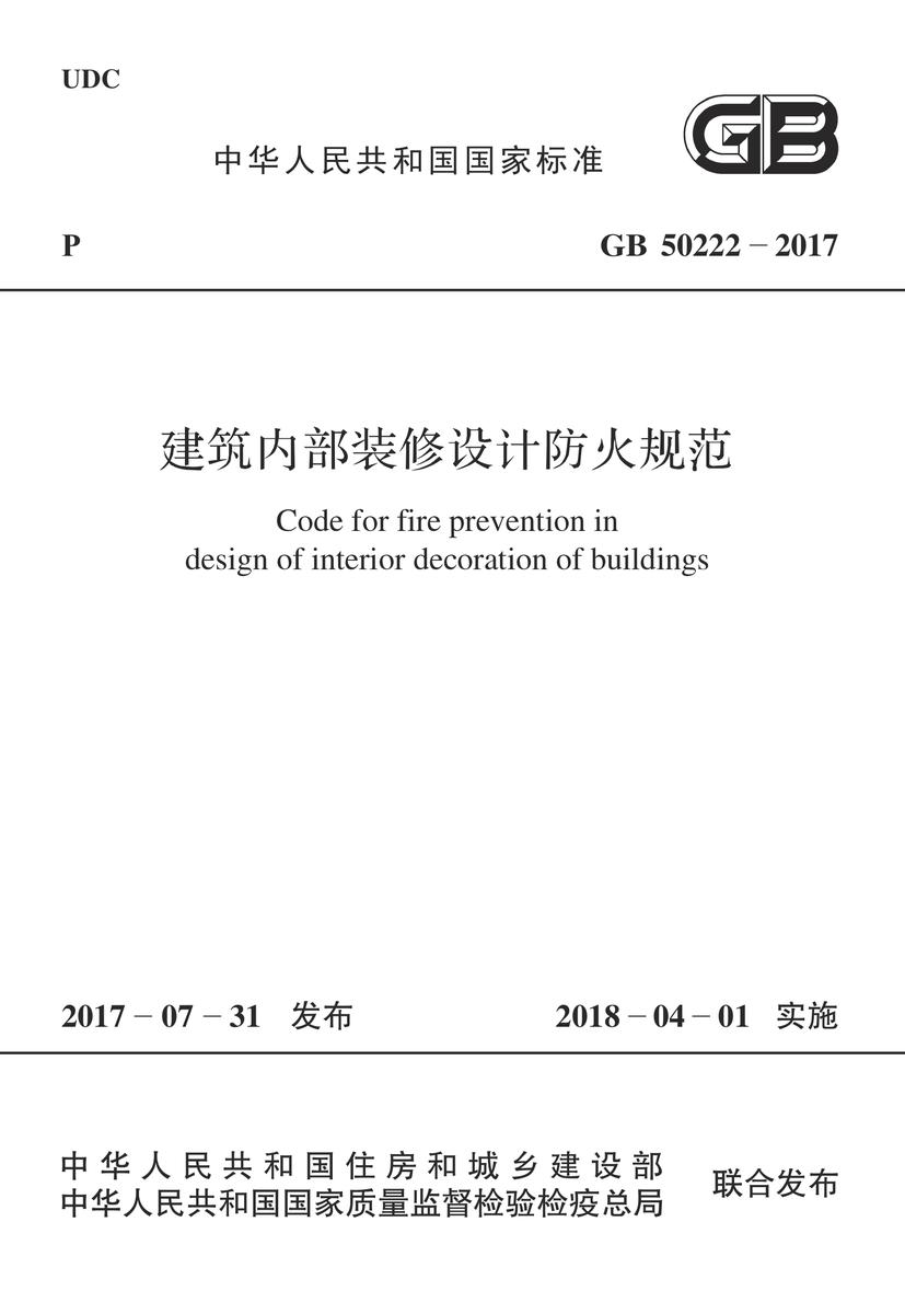 GB 50222-2017 建筑内部装修设计防火规范