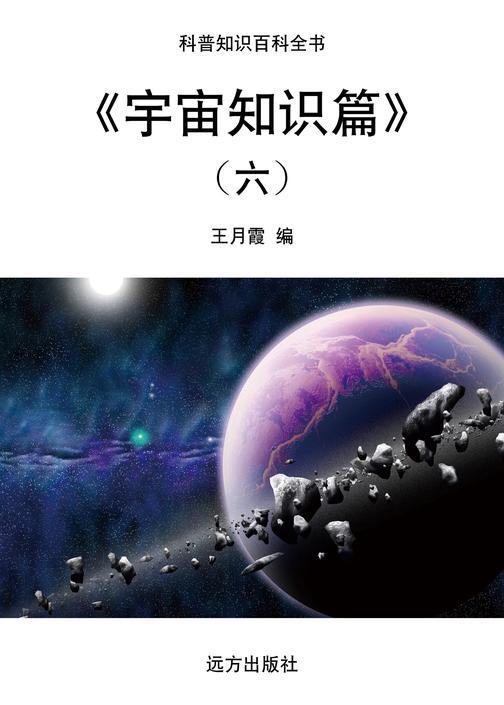 宇宙知识篇(六)