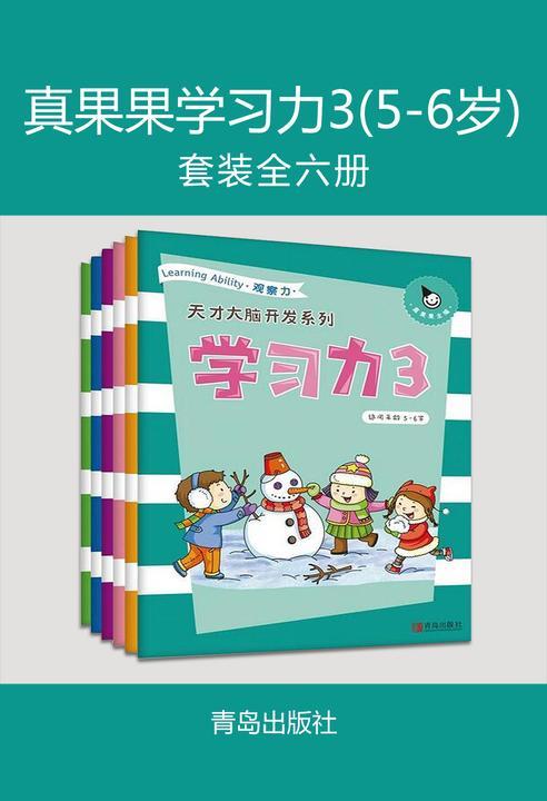 真果果学习力3(5-6岁)(全六册)