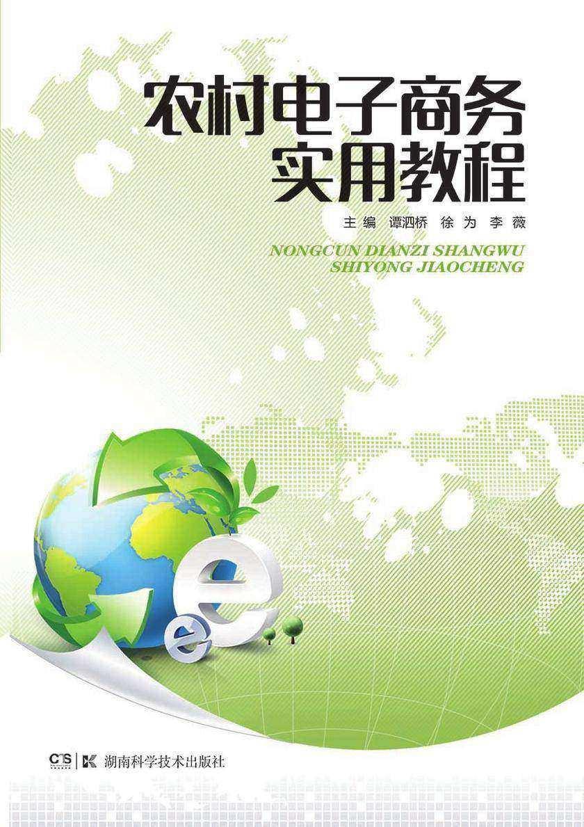 农村电子商务实用教程