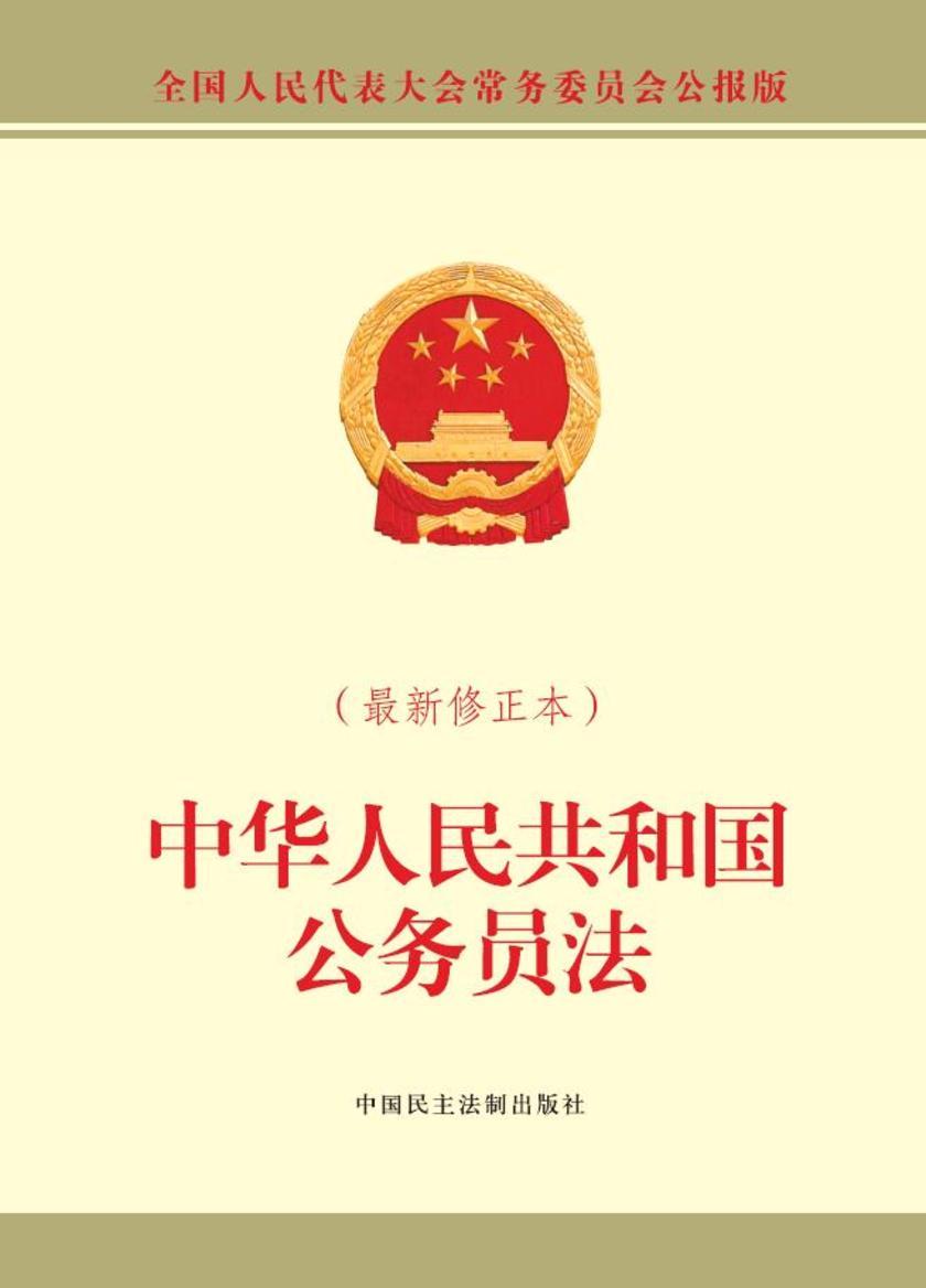 中华人民共和国公务员法(最新修正本)