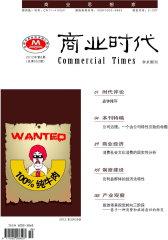 商业时代 旬刊 2012年06期(电子杂志)(仅适用PC阅读)