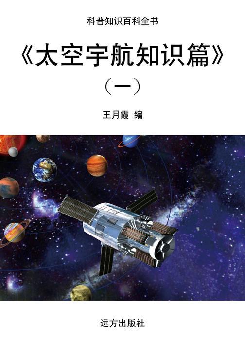 太空宇航知识篇(一)