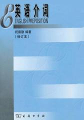 英语介词(修订本)