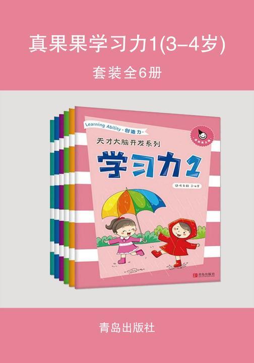 真果果学习力1(3-4岁)(全六册)