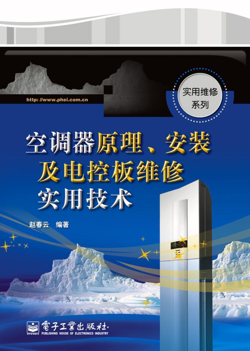 空调器原理、安装及电控板维修实用技术