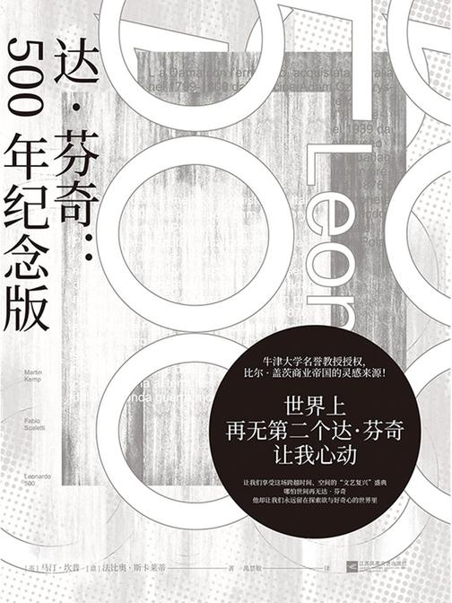 达·芬奇:500年纪念版(牛津大学名誉教授授权,比尔·盖茨商业帝国的灵感来源!)