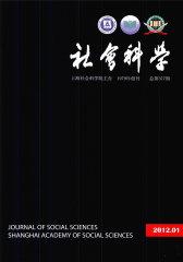 社会科学 月刊 2012年01期(电子杂志)(仅适用PC阅读)