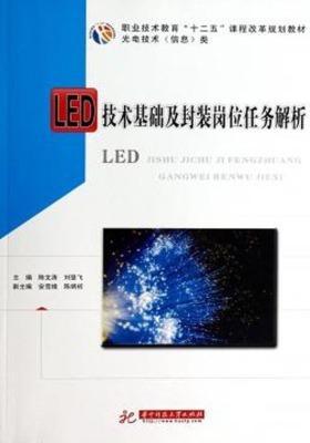 LED技术基础及封装岗位任务解析(仅适用PC阅读)