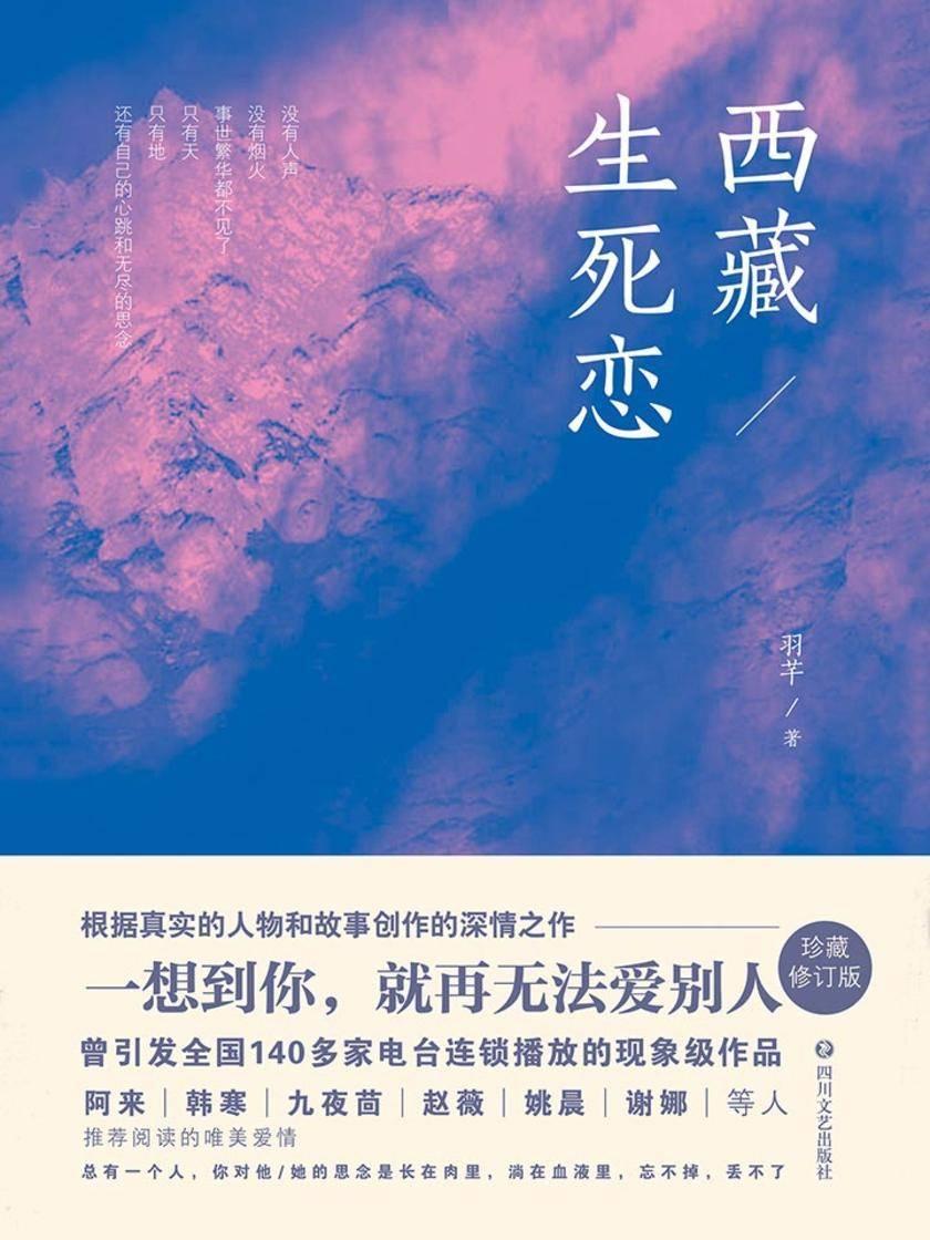 西藏生死恋(新版)