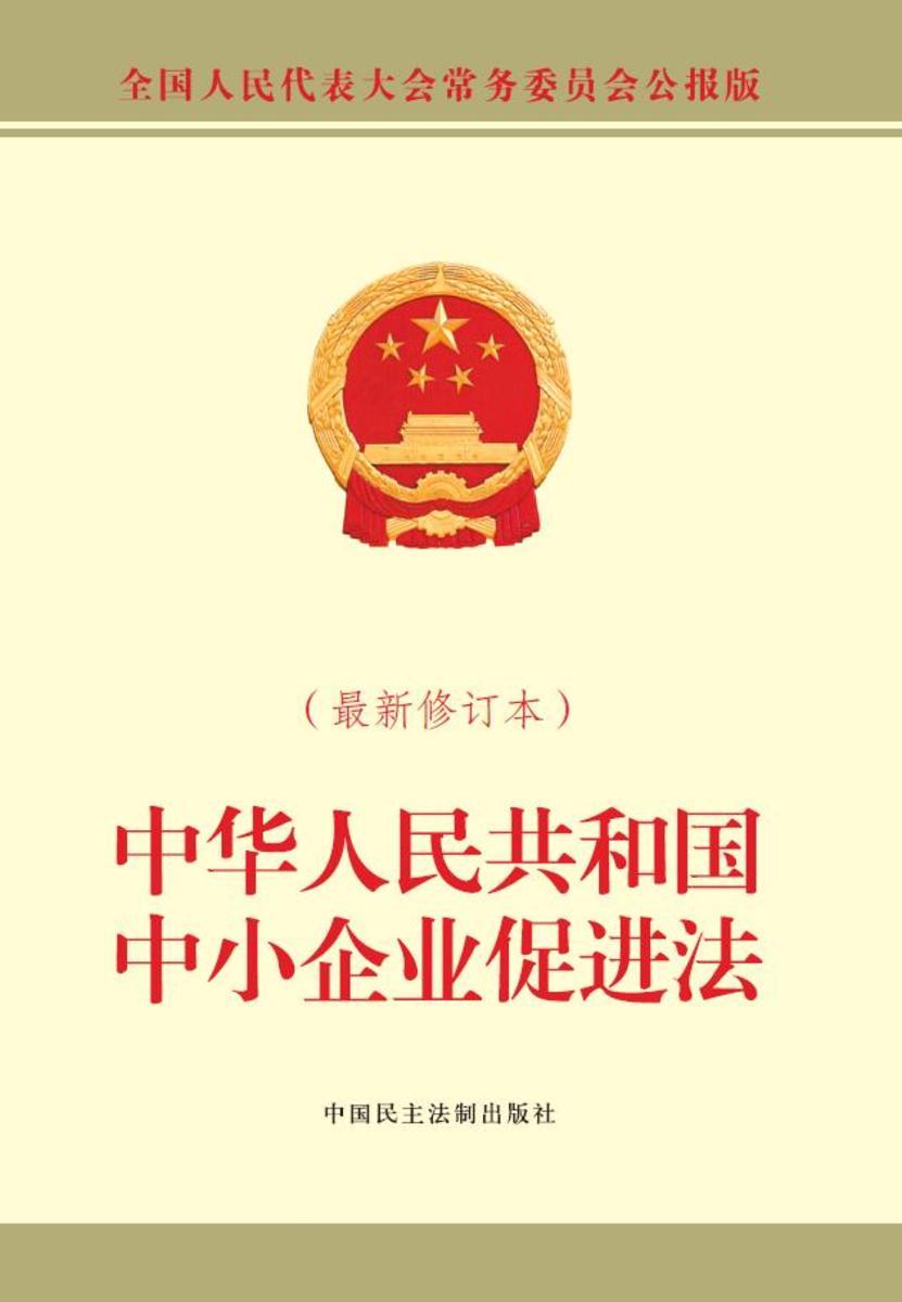 中华人民共和国中小企业促进法(最新修订本)