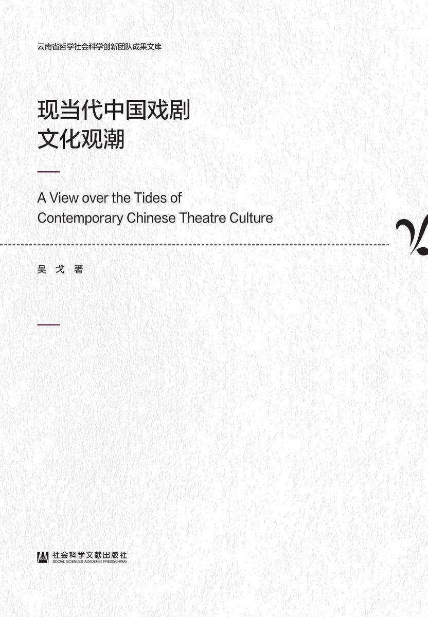 现当代中国戏剧文化观潮(云南省哲学社会科学创新团队成果文库)