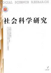 社会科学研究 双月刊 2012年01期(电子杂志)(仅适用PC阅读)