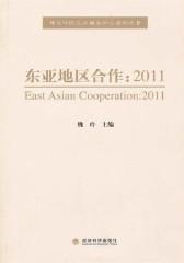 东亚地区合作:2011