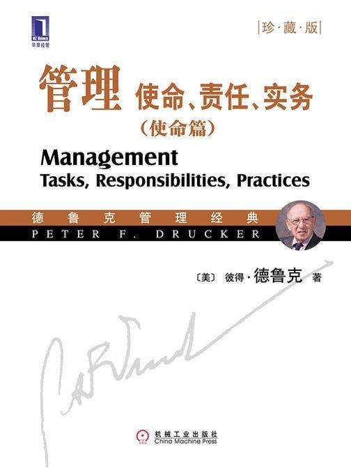 管理:使命、责任、实务(使命篇)(珍藏版)