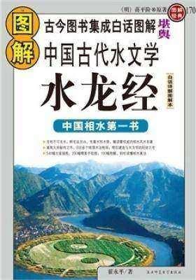 图解中国古代水文学 水龙经(仅适用PC阅读)