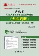 2016年安徽省公务员考试行政职业能力测验《常识判断》专项分析笔记及典型题(含历年真题)详解