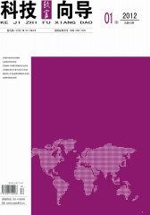 科技致富向导 半月刊 2012年01期(电子杂志)(仅适用PC阅读)