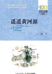 百年百部中国儿童文学经典书系·遥遥黄河源