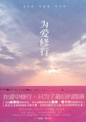 为爱修行(试读本)