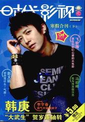 时代影视 半月刊 2012年04期(电子杂志)(仅适用PC阅读)
